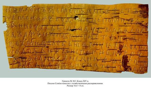 Письмо Семёна невесте. 14 век.
