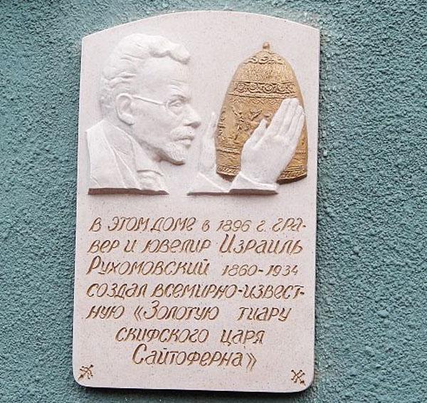 Мемориальная доска ювелиру Израилю Рухомовскому в Одессе (ул. Осипова, 6)