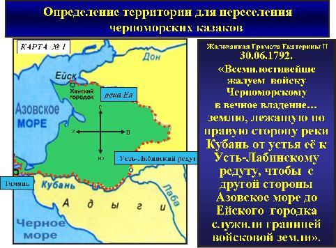 kazackaya-zemlya