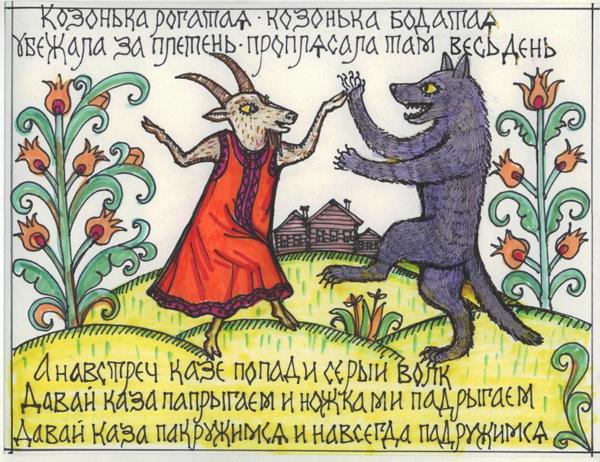 koza-rogataya-i-volk