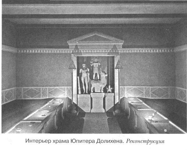 svyatilishhe-yupitera-dolixena-rekonstrukciya