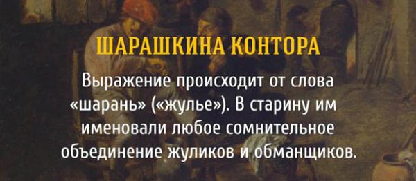 9-sharashkina-kontora