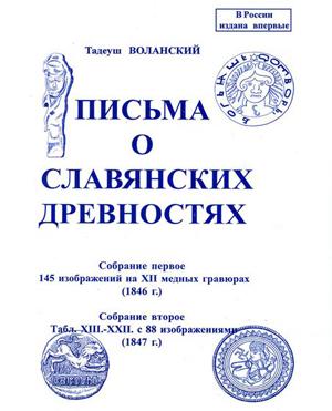 pisma-o-slavyanskih-drevnostyah-faddej-volanskij