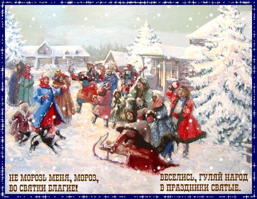 svyatki-s-7-po-18-yanvarya
