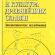 Этногенез и культура древнейших славян. О.Н. Трубачев