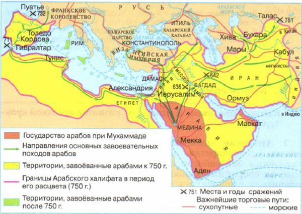 Image result for завоевание испании мусульманами